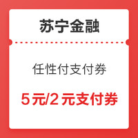 苏宁金融 5元/2元任性付支付券