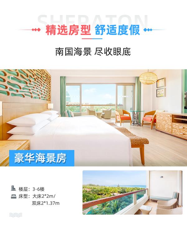三亚海棠湾喜来登度假酒店 豪华海景房1-3晚 含早餐+晚餐+旅拍+玩乐套餐