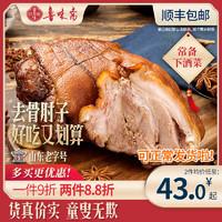 魯味齋五香肘子熟食真空即食肉食蹄髈山東特產鹵味下酒菜豬蹄鹵肉