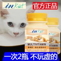 2瓶麥德氏復合貓維生素120片營養寵物貓蘚成幼貓維生素b多維美毛