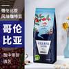 Mings铭氏 精选系列 哥伦比亚咖啡豆500g 新鲜中度焙浓缩咖啡