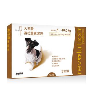 REVOLUTION 大宠爱 犬用内外驱虫滴剂 5.1-10kg 0.5ml*3支