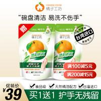 橘子工坊低敏植物去油污洗潔精洗碗液家庭用食品級補充裝洗滌劑
