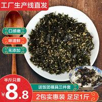 光庆海苔碎芝麻拌饭海苔碎韩国肉松饭团即食炒海苔儿童海苔拌饭料