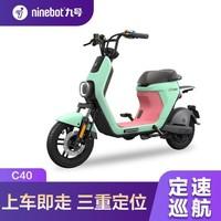 九号(Ninebot) 九号电动自行车C40新国标版