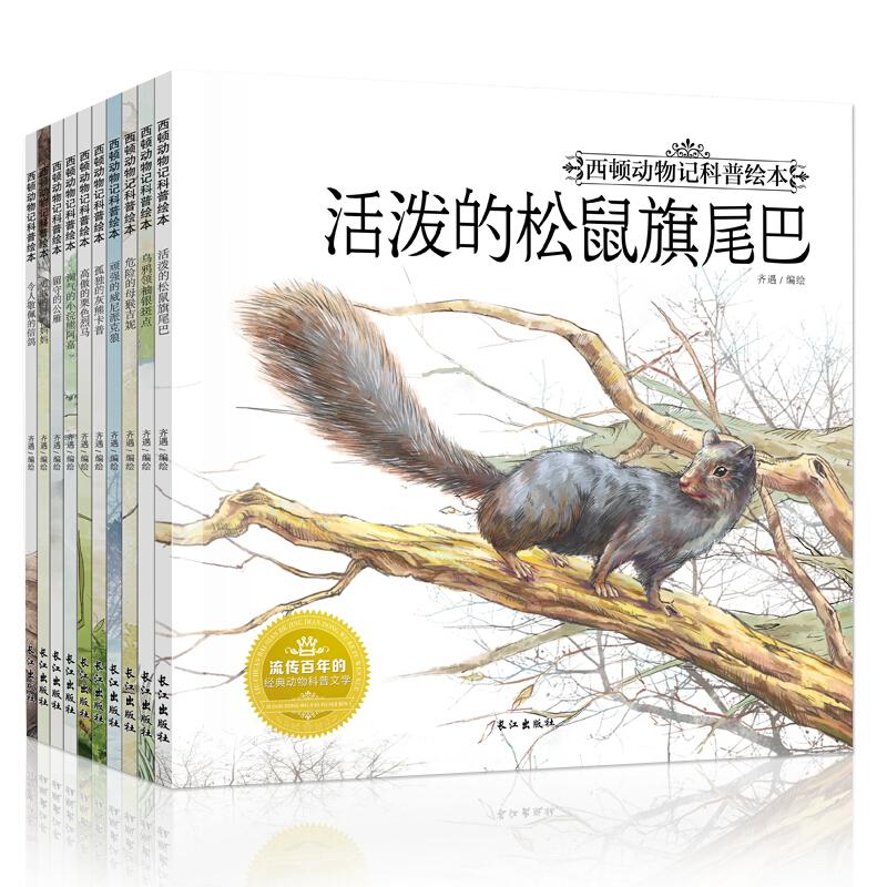 《西顿动物记科普绘本》(套装共10册)