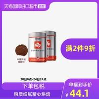 illy意利意大利原裝進口中度烘焙阿拉比卡咖啡粉現磨濃縮250g*2罐