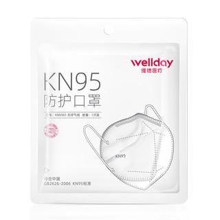 WELLDAY 维德 KN9501 KN95无呼吸阀口罩