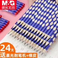 M&G 晨光 HB/2B六角原木铅笔 12支 送卷笔刀