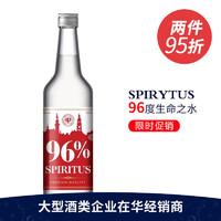 官方授權 生命之水伏特加96度高度烈酒原裝進口洋酒500ml小鳥