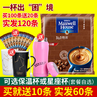 麥斯威爾特濃咖啡速溶三合一原味盒裝100條裝正品學生提神冰咖啡