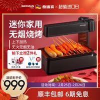 德国宝电烧烤炉家用无烟烧烤机室内不粘盘烤肉韩式小型烤串机器
