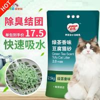 波奇怡親豆腐貓砂除臭無塵貓沙大袋滿10公斤20斤26省包郵貓咪用品