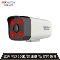 海康威視攝像頭 200萬POE監控攝像頭 網絡高清帶錄音紅外夜視50米監控器 室內室外DS-IPC-B12HV2-IA 6mm *2件