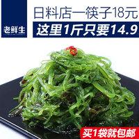 老鲜生海带丝开袋即食裙带菜500g海白菜海藻沙拉丝中华海草寿司
