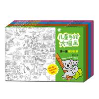 《沃野童书:儿童手绘大墙画》(套装共4册)