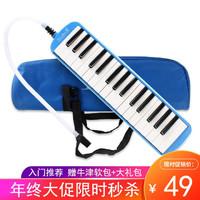 feifan 口風琴32鍵37鍵兒童初學者男女通用成人專業演奏級口風琴 32鍵口風琴-藍(送牛津軟包+初學禮包)