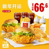 McDonald's 麦当劳 新年开运2-3人餐 单次券