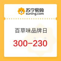 优惠券码:苏宁易购 百草味品牌日
