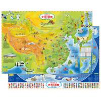 《北斗中国知识地图+世界知识地图》