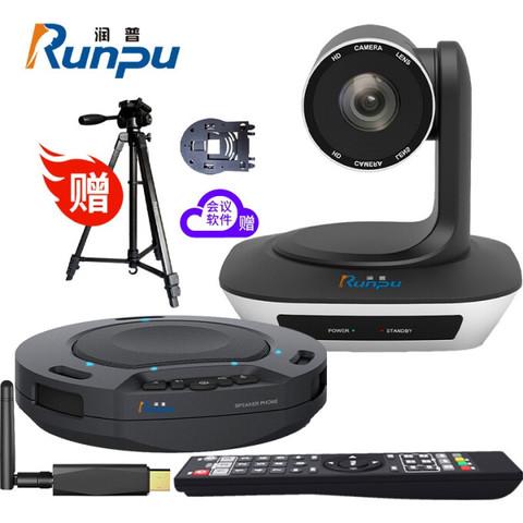 润普中型视频会议解决方案适用20-60平米/高清视频会议摄像头/摄像机/无线全向麦克风/软件系统终端 RP-W30