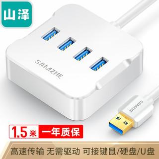 山泽(SAMZHE)USB3.0分线器 高速4口HUB扩展坞集线器 笔记本电脑一拖四转换器延长线带电源接口1.5米 HUB01 *3件