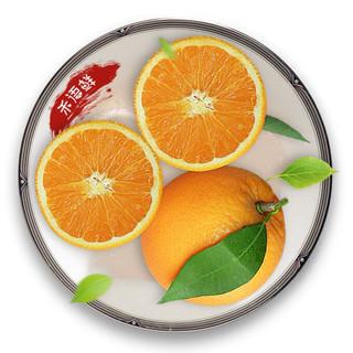 HE YU XIAN 禾语鲜 金堂脐橙 2.5kg 果径70mm以上