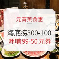 元宵美食惠:云闪付X海底捞 满300-100元、超市/便利店可享5折优惠