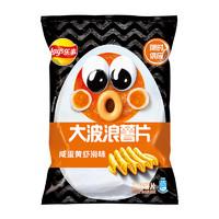 Lay's 乐事 大波浪薯片 咸蛋黄虾滑味 65g *10件