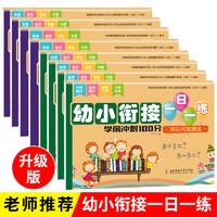 《幼小衔接教材一日一练》  全套8册