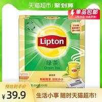 立頓綠茶袋泡茶葉茶包下午茶100包小袋裝綠茶袋泡茶獨立包裝