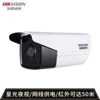 海康威視監控攝像頭 400萬星光級雙燈 網線供電 高清夜視監控器室外紅外夜視DS-2CD3T46WD-I5 4mm