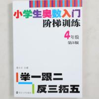 《小学生奥数入门阶梯训练四年级》 第5版
