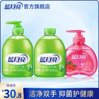 蓝月亮抑菌洗手液儿童洗手液小瓶便携装套组温和洁净双手官网正品