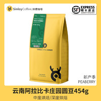 SINLOY 云南精品咖啡豆 精選阿拉比卡莊園圓豆  可現磨咖啡粉454g