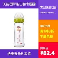 日本本土版 贝亲婴幼儿新生儿玻璃奶瓶宽口径母乳实感防胀气240ml