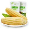 白糯甜玉米4支装单支220g+ 真空包装玉米棒子