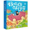 3-6岁想象力绘本-好吃的旅行车(套装全5册)神奇的水果车,激发宝宝想象力,抓住大脑开发黄金期!