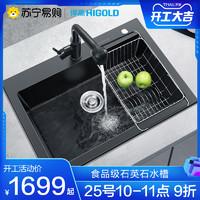 悍高廚房石英石水槽大單槽家用黑色洗手盆洗碗槽臺下盆洗菜盆水池