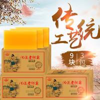 洗衣皂3包180g*9块手工皂老肥皂植物提取内衣皂