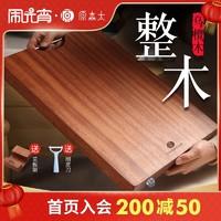 原森太乌檀木整木菜板家用抗菌防霉砧板实木切菜板案板厨房粘板刀
