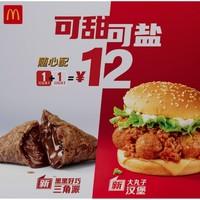 McDonald's 麦当劳1+1=12随心配活动升级(新增3款组合品,另有0元脆骨鸡活动)