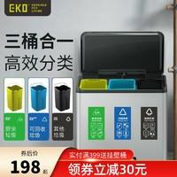 EKO垃圾分類垃圾桶家用廚房干濕分離家庭大號腳踏帶蓋雙桶三分類
