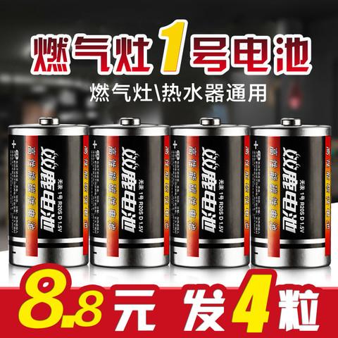 双鹿1号电池燃气灶电池一号1.5v热水器煤气灶液化气灶电池天然气灶电池D型R20大号电池喷香机燃煤气表干电池