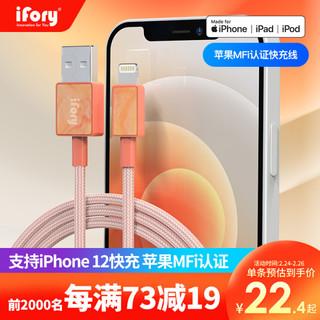 iFory安福瑞 编织升级版苹果数据线MFi认证  iphone12/11pro/xs/8快充充电线 赤茶橙 苹果数据线0.9米 *6件