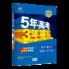 《5年高考3年模拟 高中数学 必修第二册》(人教A版)