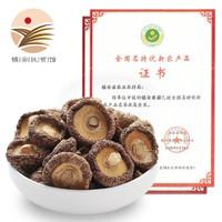 陜西特產香菇250g 干香菇冬菇蘑菇干金錢菇菌菇野生山參干貨煲湯材料火鍋食材 250g