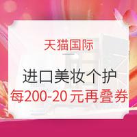天猫国际 3.8女王节 进口美妆个护预售会场