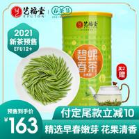 2021新茶預售藝福堂茶葉明前特級碧螺春濃香型毛尖散裝春綠茶250g