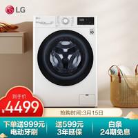 LG 纤慧新品 10公斤滚筒洗衣机全自动 AI变频直驱 洗烘一体 蒸汽除菌 14分钟快洗 550mm超薄机身 白FCY10R4W